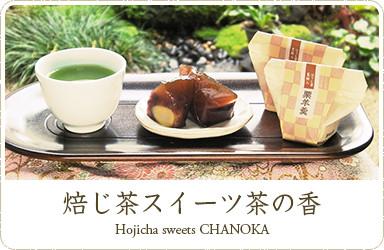 ココナッツオイル・石鹸/お茶石けん/お茶缶