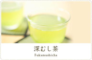 玉緑茶タイプ/煎茶タイプ