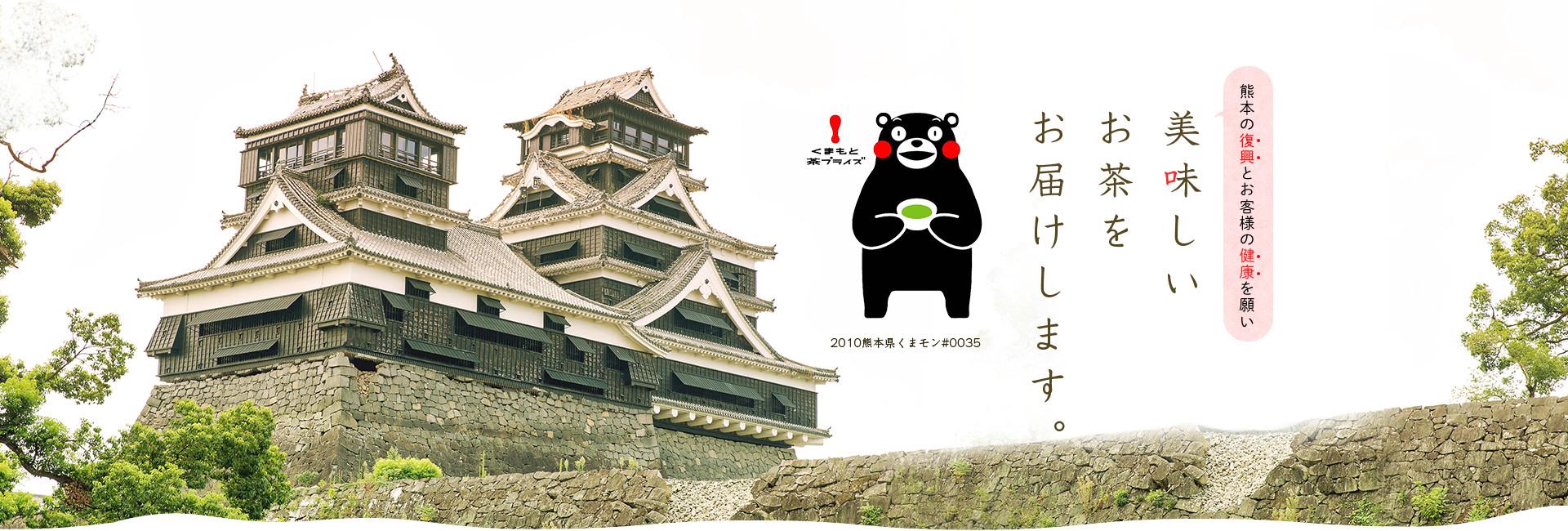 くまモングッズで話題!緑茶、深むし茶を販売する熊本の老舗|お茶の堀野園
