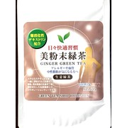 アレルギーの方に!生姜緑茶がおすすめ!「美粉末緑茶」 第3弾発売!