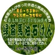 無添加無着色 緑茶馬油石けん(赤ちゃんが食べても無害 安心安全の手作り石けん)100g