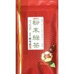 粉末緑茶(100%深むし茶の粉末)