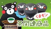 くまモン 茶関連商品